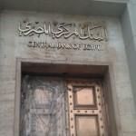 اقتصادي: أذون الخزانة ليست الحل الأمثل لسد عجز الموازنة المصرية