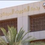 «المركزي» الكويتي يفرض حوكمة للرقابة الشرعية في البنوك الإسلامية