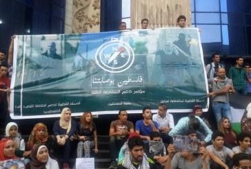 """#فلسطين_بوصلتنا: أول فاعليات """"مصر الشعبية"""" لدعم الانتفاضة"""