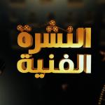 فيديو| عودة ميادة الحناوي وظهور أوباما في مسلسل كوميدي بالنشرة الفنية