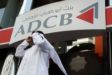 """""""أبوظبي التجاري"""" يحقق صافي ربح 18.3%"""