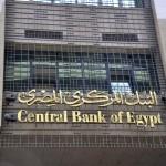 المركزي: التضخم الأساسي بمصر يرتفع إلى 11.62% في أبريل