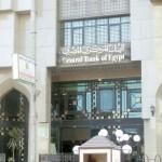 المركزي المصري ينفي وقف التعامل بالريال القطري.. ويؤكد: «بنك قطر» شركة مصرية