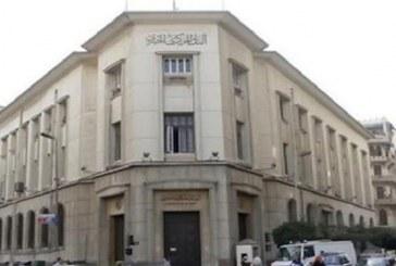 مصر جذبت 2.5 مليار دولار استثمارات أجنبية في الأسهم وأذون الخزانة خلال 3 أشهر