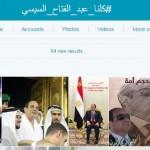 المصريون يدعمون الرئيس بهاشتاج