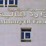 المالية المصرية: لا شروط لصندوق النقد الدولي للحصول على القرض