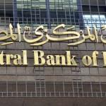 تراجع متوسط عائد أذون الخزانة المصرية في عطاء