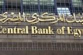 بنوك مصر تدبر 28 مليار دولار لتمويل التجارة منذ التعويم