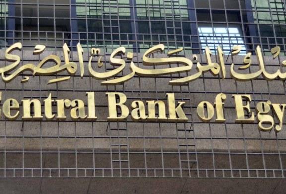 مصر تطلق إعادة فتح سندات دولية بـ3 مليارات دولار