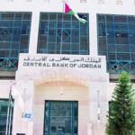 تراجع الاحتياطي الأجنبي للأردن 2.3%