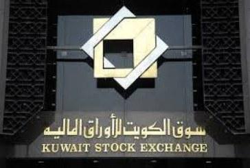 بورصة الكويت تنهي الأسبوع على ارتفاع