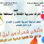شعراء تونس يلتقون نهاية نوفمبر من أجل الحياة