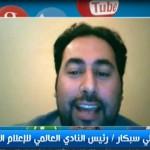 فيديو  ناشط إلكتروني: نستهدف جعل البحرين موطنا لصناعة