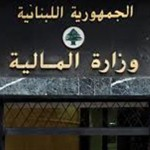 وزارة المالية: لبنان سيتوقف عن سداد جميع مستحقات السندات الدولارية الدولية