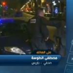 فيديو  صحفي مغربي: صدمة داخل المجتمع الفرنسي بعد حوادث باريس