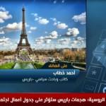 فيديو  باحث سياسي: حرب فرنسا المقبلة ستكون ضد