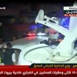 فيديو|وزير الداخلية اللبناني السابق: الانفجار رسالة للضغط على حزب الله