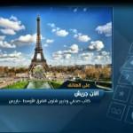فيديو| آلان جريش: تفجيرات باريس تطور نوعي للعمليات الإرهابية في أوروبا