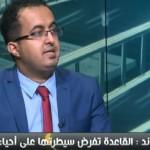 فيديو  محلل يمني ينفي سيطرة