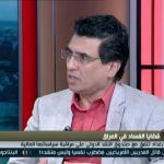 فيديو  محلل اقتصادي: آلاف العراقيين متورطون فى قضايا الفساد المالي