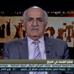 فيديو| خبير اقتصادي: فضيحة وثائق المصارف العراقية تشبه تسريبات ويكيليكس