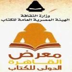 «القوى الناعمة».. شعار معرض القاهرة الدولي للكتاب 2018