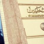 نقابة الصحفيين المصريين تشيد بنضال أهالي القدس ضد العدوان الإسرائيلي