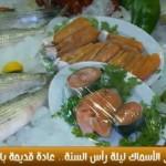 فيديو| أكل الأسماك ليلة رأس السنة.. عادة قديمة باقية رغم الزمن