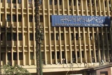 مصر تقر مضاعفة التسهيلات الائتمانية لهيئة السلع التموينية إلى 16 مليار جنيه