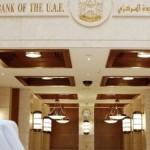مصدر: الإمارات المركزي لم يصدر بعد توجيهات للبنوك بشأن التعامل مع قطر
