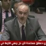 فيديو| الجعفري: دمشق لن تتعامل مع الجماعات الإرهابية بما فيها النصرة