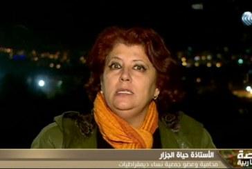 فيديو| محامية: المرأة التونسية تتعرض لكافة أشكال العنف