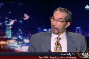 فيديو  خبير اقتصادي يكشف أسباب انخفاض سعر الدولار في مصر