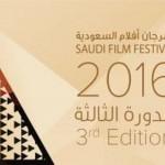 22 فيلما و17 سيناريو في مهرجان أفلام السعودية