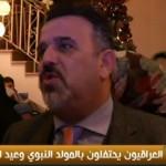 فيديو  العراقيون يحتفلون بالمولد النبوي وعيد الميلاد