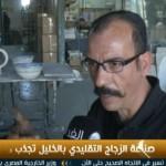 فيديو| صناعة الزجاج التقليدي بالخليل تجذب اهتمام السائحين