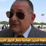 فيديو| البحرين تنظم بطولة