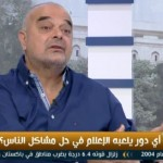 فيديو  الأجندات السياسية أفقدت الإعلام اللبناني الحيادية