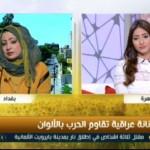 فيديو| فنانة عراقية تقاوم الحرب بالألوان