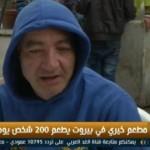 فيديو  مطعم خيري في بيروت يقدم 200 وجبة مجانية يوميا