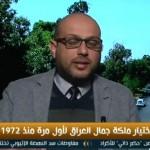فيديو  اختيار ملكة جمال العراق لأول مرة منذ 1972