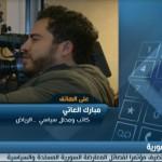 فيديو|العاتي: مؤتمر الرياض سيحقق التفاهم بين فصائل المعارضة