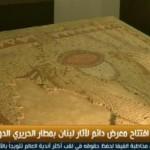 فيديو  افتتاح معرض دائم للآثار بمطار الحريري الدولي في بيروت