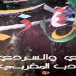 المبدعون المغاربة يناقشون قضايا الأدب في بيت الشعر