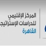 5 تداعيات محتملة بعد تشكيل التحالف الإسلامي لمواجهة الإرهاب