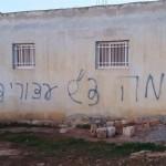 مستوطنون يهود يهاجمون منزل عائلة فلسطينية في الضفة الغربية