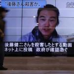 اليابان تحقق في احتجاز صحفي رهينة في سوريا