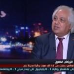 فيديو| نائب مصري يطالب برفع الحصانة عن أعضاء البرلمان