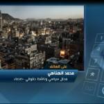 فيديو  تردي الأوضاع الإنسانية باليمن في ظل الحصار الحوثي