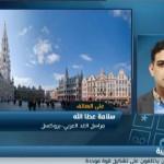 فيديو| القمة الأوروبية: وجود الأسد فى السلطة يعطل حل الأزمة السورية